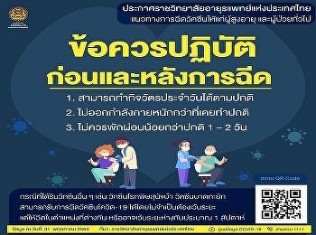 ข้อควรปฏิบัติก่อนและการฉีดวัคซีน