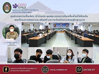 ศูนย์แห่งความเป็นเลิศฯ เข้าร่วมประชุมคณะกรรมการขับเคลื่อนไทยไปด้วยกัน