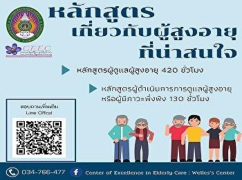 ศูนย์แห่งความเป็นเลิศในการดูแลผู้สูงอายุ แนะนำหลักสูตรที่น่าสนใจ ทั้ง 2 หลักสูตร ที่ประเทศไทยก้าวเข้าสู่สังคมผู้สูงอายุ
