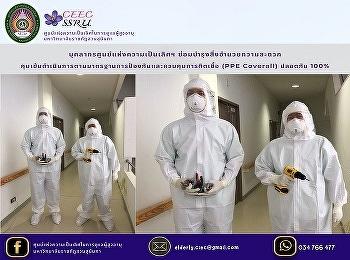 บุคลากรศูนย์แห่งความเป็นเลิศฯ ซ่อมบำรุงสิ่งอำนวยความสะดวก คุมเข้มดำเนินการตามมาตรฐานการป้องกันและควบคุมการติดเชื้อ (PPE Coverall) ปลอดภัย 100%