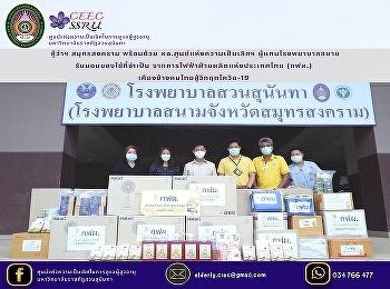 ผู้ว่าฯ สมุทรสงคราม พร้อมด้วย ผอ.ศูนย์แห่งความเป็นเลิศฯ ผู้แทนโรงพยาบาลสนาม รับมอบของใช้ที่จำเป็น จากการไฟฟ้าฝ่ายผลิตแห่งประเทศไทย (กฟผ.) เคียงข้างคนไทยสู้วิกฤตโควิด-19