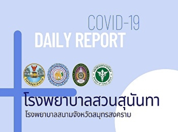 สถานการณ์โรงพยาบาลสวนสุนันทา โรงพยาบาลสนามจังหวัดสมุทรสงคราม 10 มิถุนายน 2564