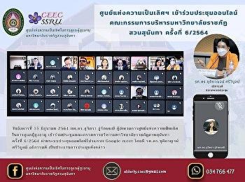 ศูนย์แห่งความเป็นเลิศฯ เข้าร่วมประชุมออนไลน์คณะกรรมการบริหารมหาวิทยาลัยราชภัฏสวนสุนันทา ครั้งที่ 6/2564