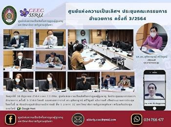 ศูนย์แห่งความเป็นเลิศฯ ประชุมคณะกรรมการอำนวยการ ครั้งที่ 3/2564