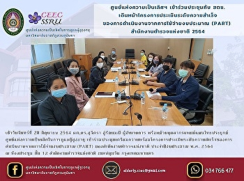 ศูนย์แห่งความเป็นเลิศฯ เข้าร่วมประชุมกับ สตช. เดินหน้าโครงการประเมินระดับความสำเร็จ ของการดำเนินงานจากการใช้จ่ายงบประมาณ (PART)  สำนักงานตำรวจแห่งชาติ 2564