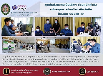 ศูนย์แห่งความเป็นเลิศฯ ร่วมผนึกกำลังสนับสนุนภารกิจบริการฉีดวัคซีน ป้องกัน COVID-19