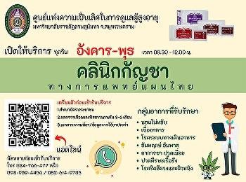 ศูนย์แห่งความเป็นเลิศในการดูแลผู้สูงอายุ เปิดบริการคลินิกกัญชาทางการแพทย์แผนไทย