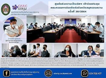 ศูนย์แห่งความเป็นเลิศฯ เข้าร่วมประชุมคณะกรรมการโรคติดต่อจังหวัดสมุทรสงคราม ครั้งที่ 38/2564
