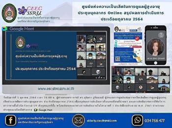 ศูนย์แห่งความเป็นเลิศในการดูแลผู้สูงอายุ  ประชุมบุคลากร Online สรุปผลการดำเนินการ ประเดือนตุลาคม 2564
