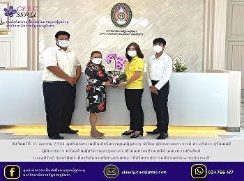 ผอ.ศูนย์แห่งความเป็นเลิศฯ นำทีมบุคลากร มอบช่อดอกไม้แสดงความยินดี ที่ปรึกษาอธิการบดีฝ่ายสำนักงานอธิการบดี