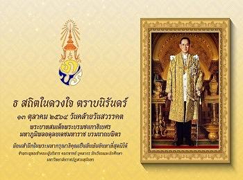 13 ตุลาคม วันคล้ายวันสวรรคต พระบาทสมเด็จพระบรมชนกาธิเบศร มหาภูมิพลอดุลยเดชมหาราช บรมนาถบพิตร